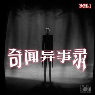 奇闻异事录 - 圣情难却 - Vol.1