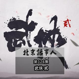 武侠 · 贰 - 北京话事人124
