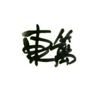 【东篱】鸾凤鸣四周年祝贺
