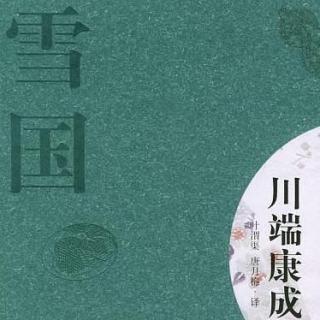 【小说】雪国 009 川端康成