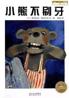 月亮姐姐讲故事《小熊不刷牙》
