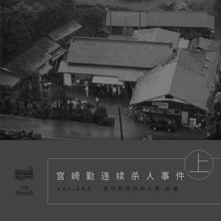 vol. 163 宫崎勤连续杀人事件(上)