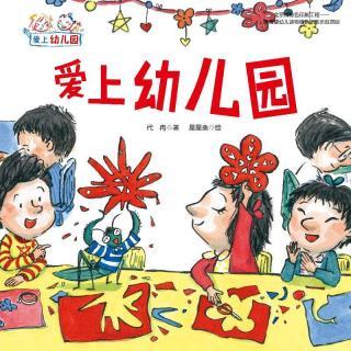 【艾玛读绘本】爱上幼儿园