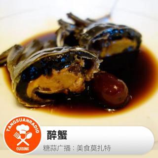 美食莫扎特:醉蟹