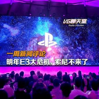 一周新闻评论:明年E3大危机,索尼不来了【VG聊天室175】