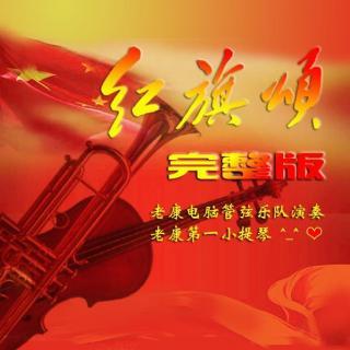 红旗颂(仿交响乐团)