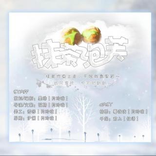 【导演】现代BG全一期深夜放毒小短剧《抹茶泡芙》