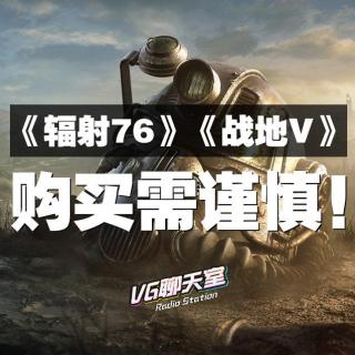 《辐射76》《战地V》购买需谨慎【VG聊天室176】