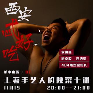 [城事夜谈] · 07——西安忒好吃:土著手艺人的陕菜十讲