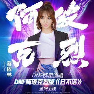 日不落(DNF阿破克烈版)- DNF群星