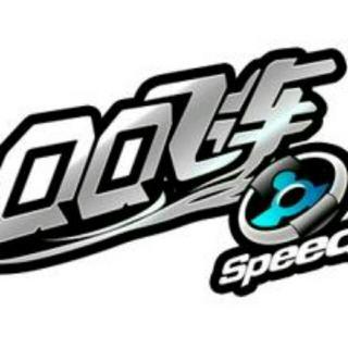 丹戈尔 - 极速梦想(QQ飞车SSC超级联赛主题曲)