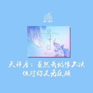 天秤座:我虽然犹豫不断,但爱你义无反顾。
