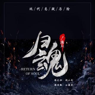 广播剧《归魂》红衣女鬼01  庄晓笙番外