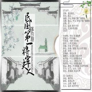 【花间砂出品】民国虐恋广播剧《民国第一将军夫人》第四期