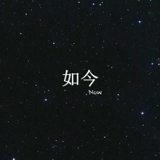 往后余生(Cover:马良)