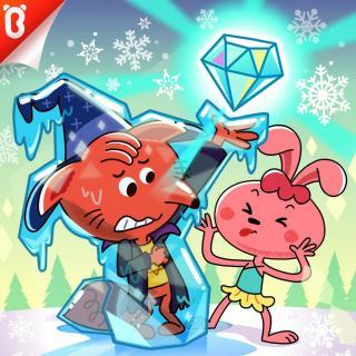 《冰雪宝石》-勇敢的兔子可可02【宝宝巴士故事】