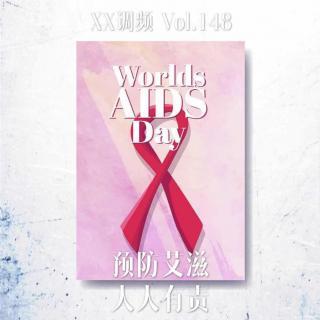 《预防艾滋 人人有责》 vol.148XX调频 职人系列