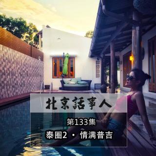 泰圈2 · 情满普吉 - 北京话事人133