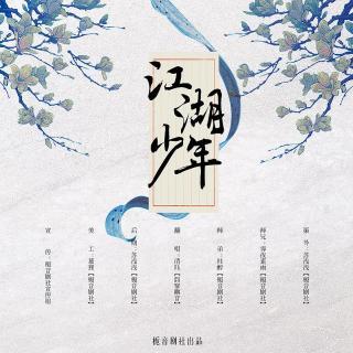 江湖少年-纯翻-剧情版