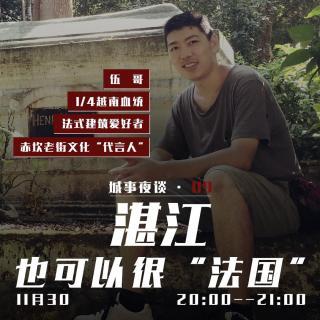 """[城事夜谈] · 09——湛江也可以很""""法国"""""""