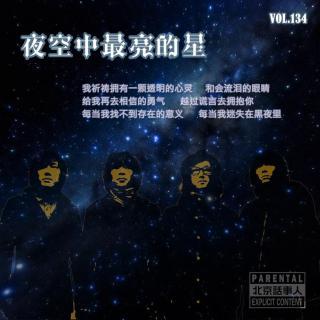 夜空中最亮的星 · 一问三不知 - 北京话事人134