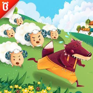 《狼和小羊》-不跟坏人讲道理-伊索寓言【宝宝巴士故事】