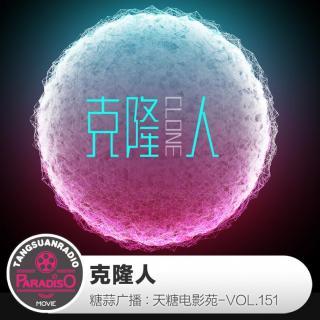天糖电影苑VOL151:克隆人