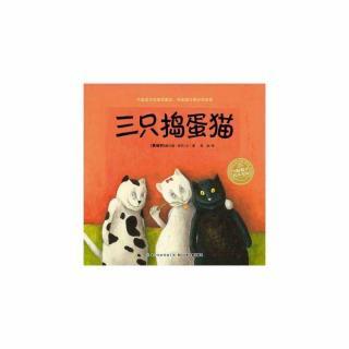 《三只捣蛋猫》——Judy
