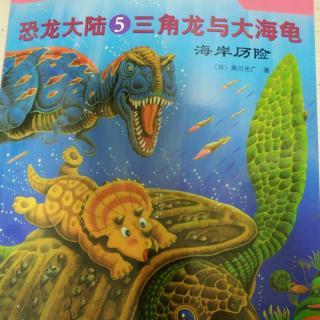 恐龙大陆5三角龙与大海龟 海岸历险