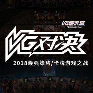 VG对决:2018最强策略/卡牌游戏之战【VG聊天室182】