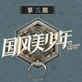 方洋飞/秦子墨/李仲璞—《定军山(Live)》
