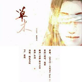 草木-若以止白[薛晓]