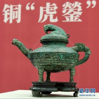 """圆明园遗珍""""虎鎣""""入藏国博"""