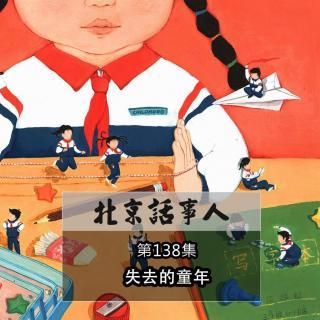 失去的童年 · 一问三不知 - 北京话事人138