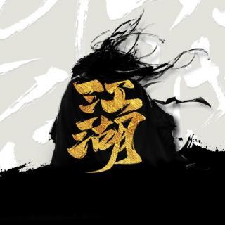 Vol70.金庸群侠传.1983毁三观