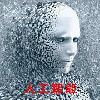 生活相对论-110-再谈人工智能(上)