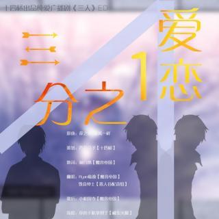 【十四桥出品】 广播剧《三人》ED 三分之一爱恋—