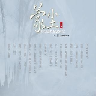 【练习剧】古风虐恋百合广播剧《蒙尘》上期