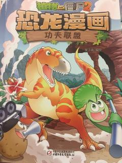 植物大战僵尸2恐龙漫画之功夫联盟10英雄的诞生