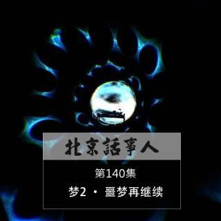 梦2 · 噩梦再继续 - 北京话事人140