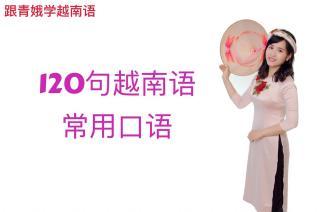 120句越南语常用口语(1)