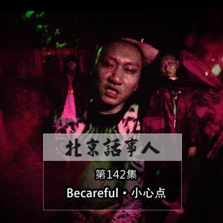 Becareful · 小心点 - 北京话事人142