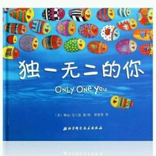 【绘本故事576】——《独一无二的你🐟》