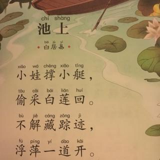 唐诗三百首156《池上》白居易