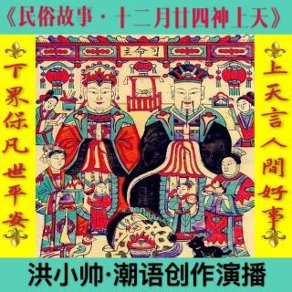 民俗故事·十二月廿四神上天·讲古讲故事潮语·洪小帅