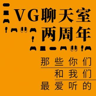 VG聊天室两周年:那些你们和我们最爱听的【VG聊天室188】