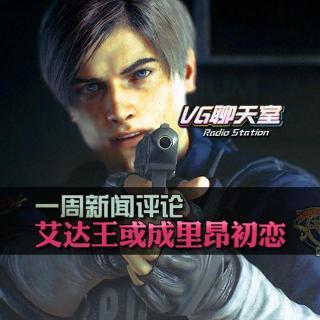 一周新闻评论:艾达王或成里昂初恋【VG聊天室187】