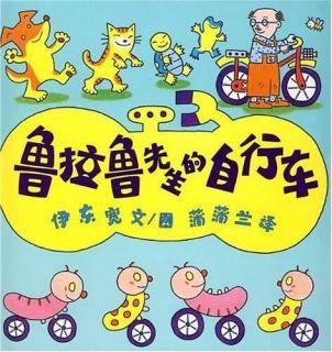 417.《鲁拉鲁先生的自行车》