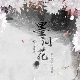 苏子暖原著《墨间花》第一期上 · 少年霜&泽西锅