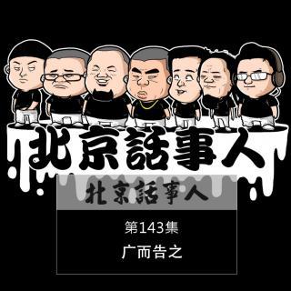 广而告之 - 北京话事人143